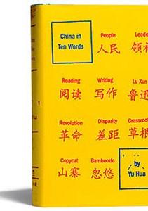 《十个词汇里的中国》书影(1)