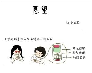 愿望-small