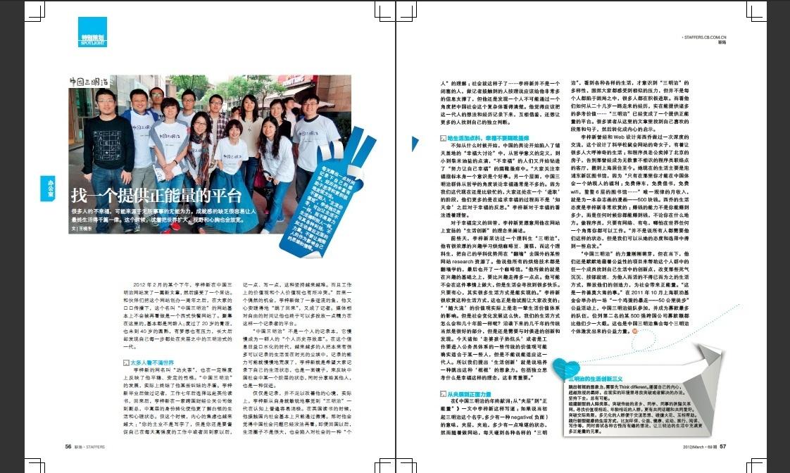 中国经营报职场杂志