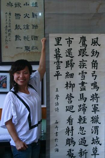 与几个欧洲领事同去江苏同里醉风园参观路上展示小时候写的书法,这幅作品二十年第一次重见天日