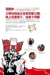 创业沙龙系列第三期海报-0308