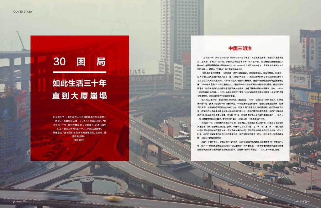 城市画报_页面_02