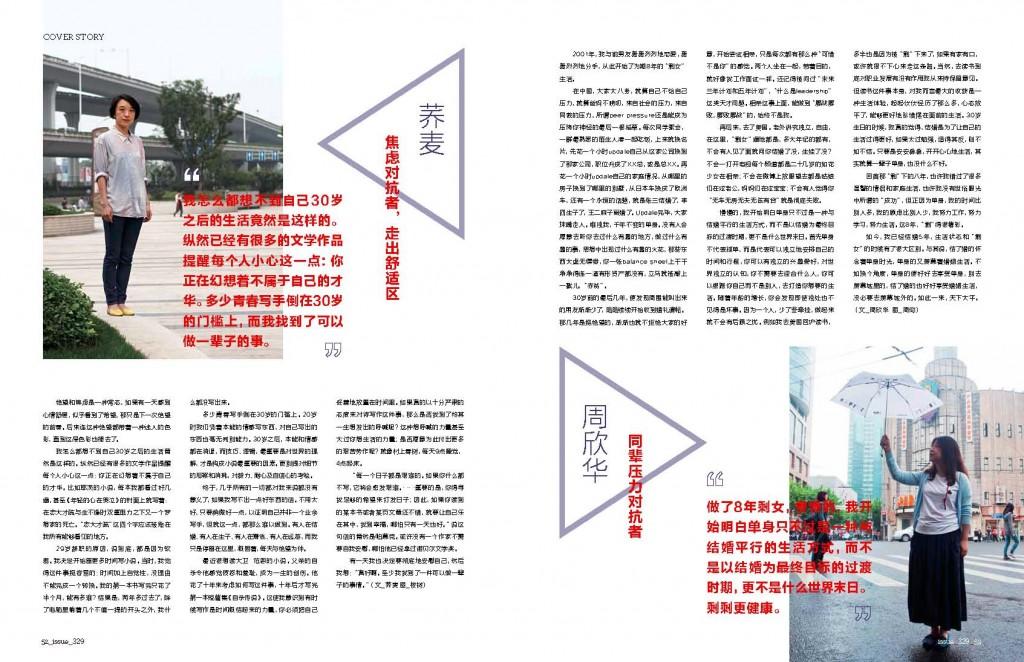 城市画报_页面_09