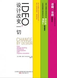 IDEO设计改变一切