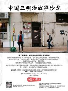 2期海报-02改