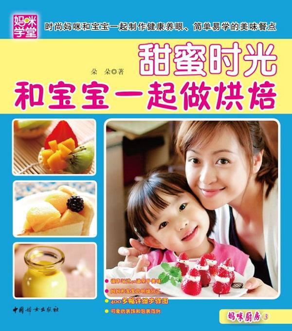 朵朵出版的甜品制作书籍