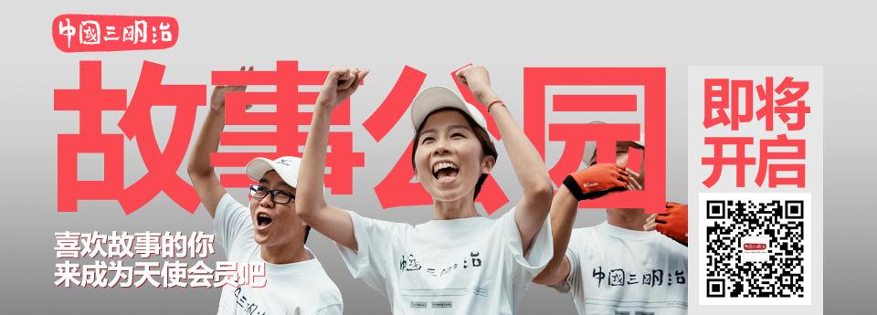 中国三明治故事公园募集天使会员!