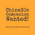 三明治同行者征集  China30s Companion Wanted!