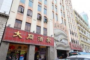 长堤岸边的大同酒店 摄影:童言
