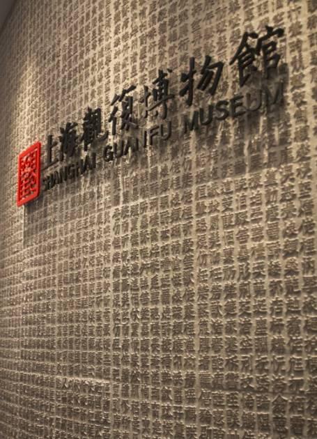 柳费国将马未都的观复博物馆引入上海中心
