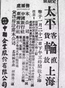 太平轮历史资料图片