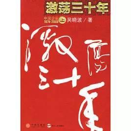《激荡三十年》:了解当代中国商业史最好的入门读物,资料和调研都很扎实,文笔也开阔。