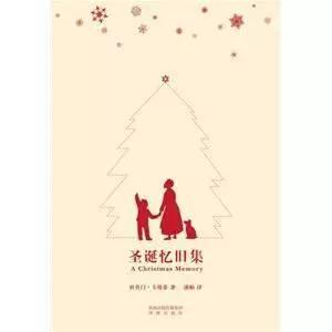 《圣诞忆旧集》  作者:杜鲁门·卡波蒂 卡波蒂的叙述透亮、清浅、准确,终其一生他的心里都住着一个小男孩。