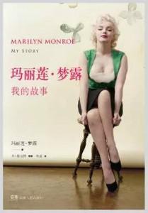 《玛丽莲·梦露:我的故事》:「请给她五十美分。」现实与虚构之间界限模糊,刺穿一生诅咒般的哀愁。