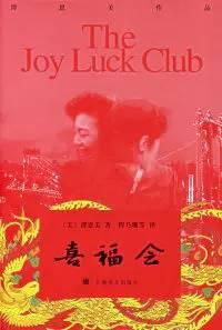 《喜福会》  作者:谭恩美 母女关系、中国家庭、女孩成长的所有问题……谭恩美下刀快,有余情。