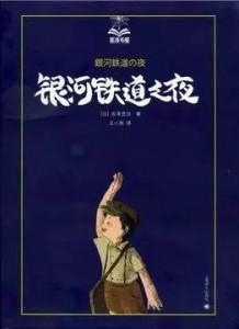 《银河铁道之夜》  作者:宫泽贤治 自然与科技的交响,现代来临时人类潜意识里关于纯真消逝的悲哀,都被这位日本国民作家用梦幻之笔写下了。