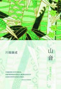 《 山音 》  作者:川端康成 越是进入西方文化,越是感慨东西方文化的差异,越是感到东方文学中有一些好是西方文学里找不到的。我很沉迷川端的作品,这种东方的情致绝无仅有,美是日本文化中至高的追求,美甚至是超越道德的。我在作家工作坊的一个美国同学说,他觉得这些日本作家(川端康成,谷崎润一郎,三岛由纪夫等)可能是全世界范围内最一流的作家,我深感同意。