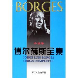 《博尔赫斯全集》  作者:博尔赫斯 最优雅的文字和想象,浸透对人类的同情,虽然洞悉人类的荒谬和浪费。博尔赫斯是作家的作家,他的节制和丰富都能激发写作者的灵感。