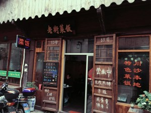 中国三明治_20161202_110901 (1)