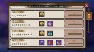 阴阳师游戏当中每日任务列表