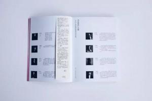 《可以》第四期在纸质书的装帧设计上做了新颖的尝试