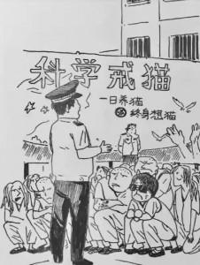 """微博上热传的""""科学戒猫""""漫画"""